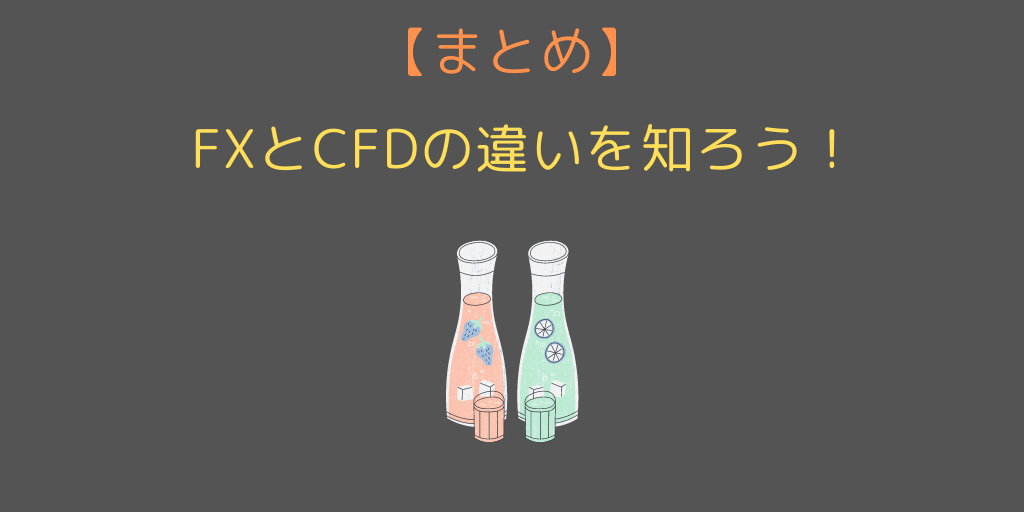 まとめCFDとFX