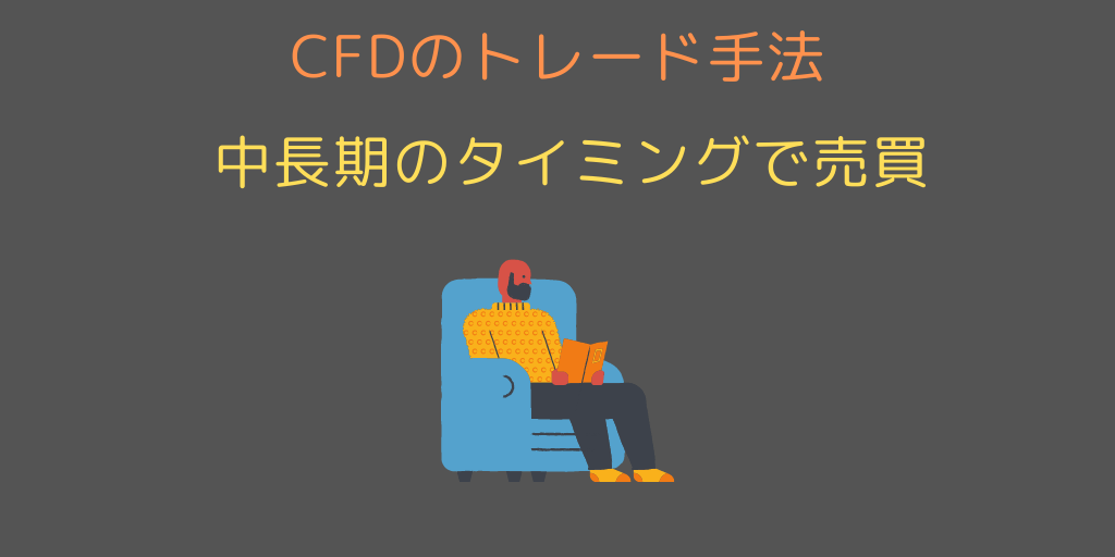 CFDのトレード