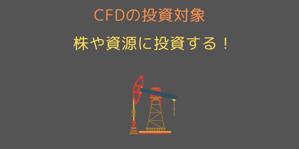 CFDの投資対象