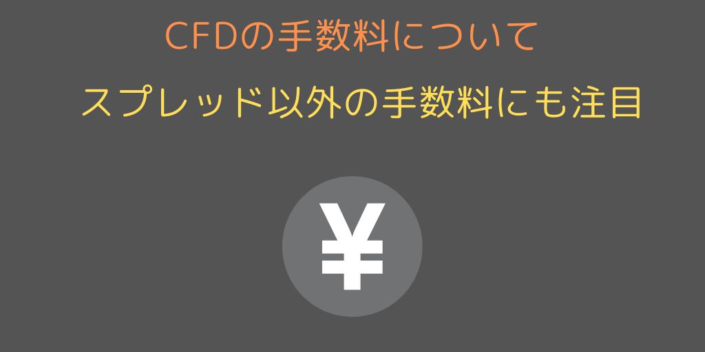 CFDの手数料