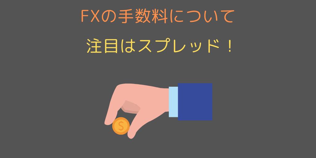 FXの手数料