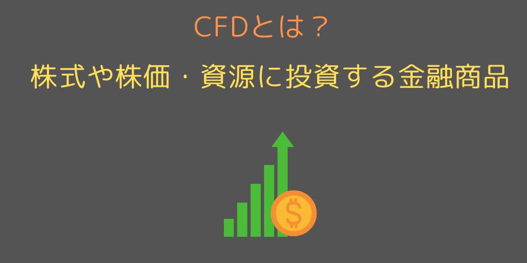 CFDとは?