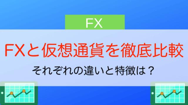 FXと仮想通貨を比較アイキャッチ