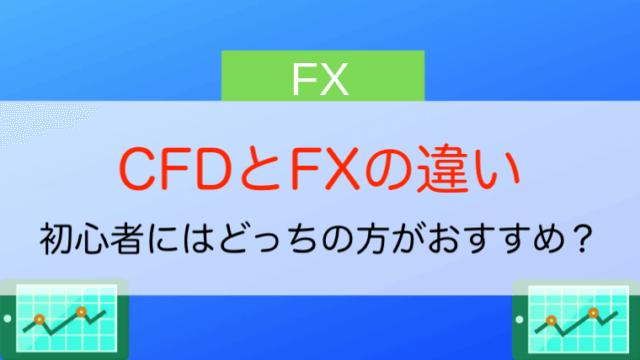 FXとCFDの違い