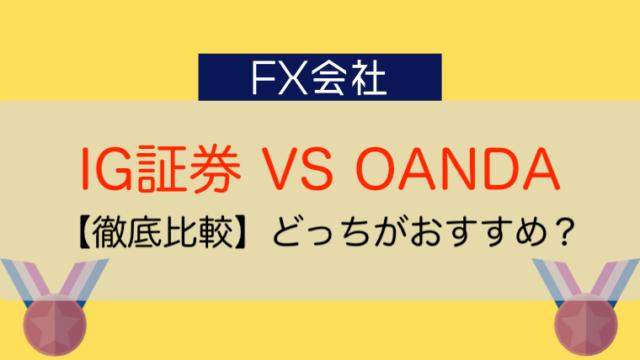 IG証券 VS OANDA