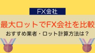 最大ロットでFX会社を比較
