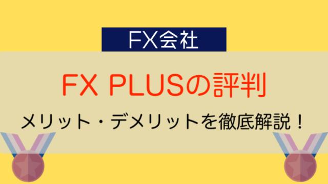FX PLUSの評判