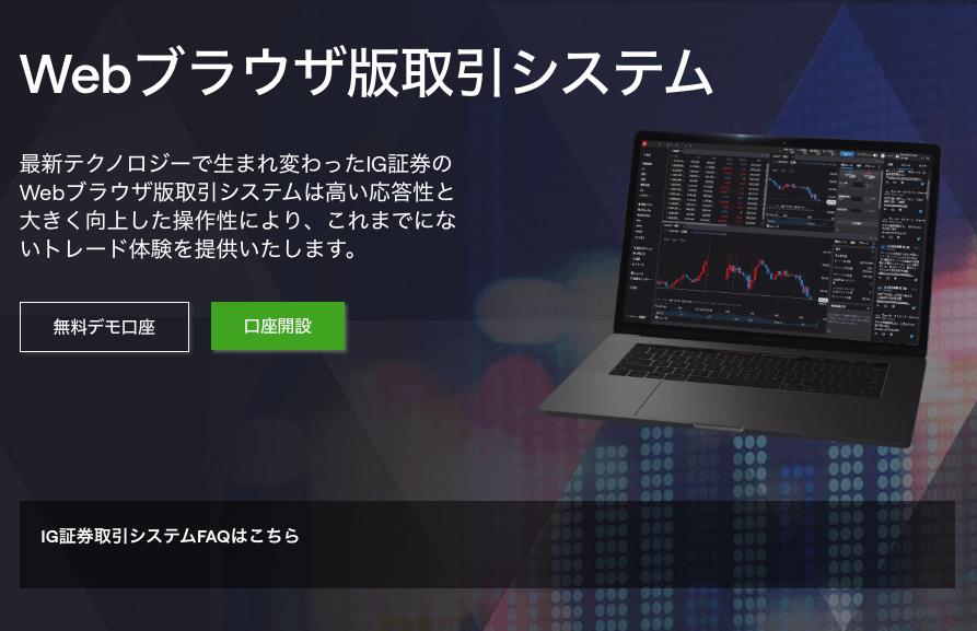 IG証券の取引ツール