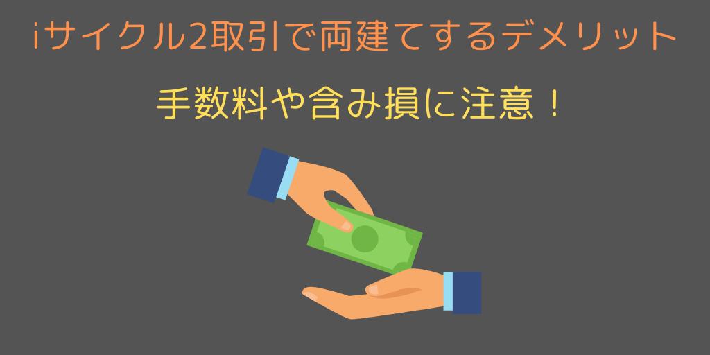 iサイクル2取引の両建てのデメリット