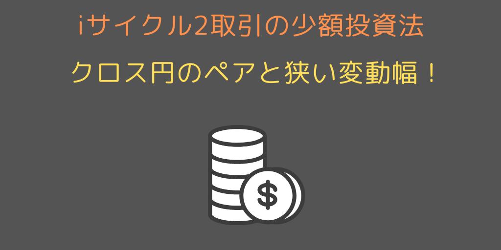 【少額資金】iサイクル2取引の投資法