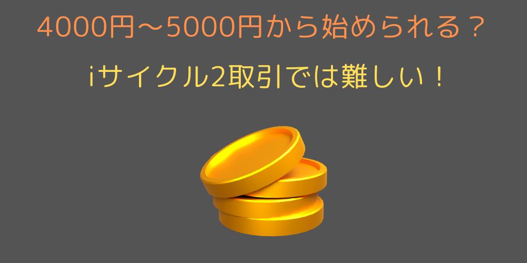 4000円~5000円からiサイクル2取引は始められる?