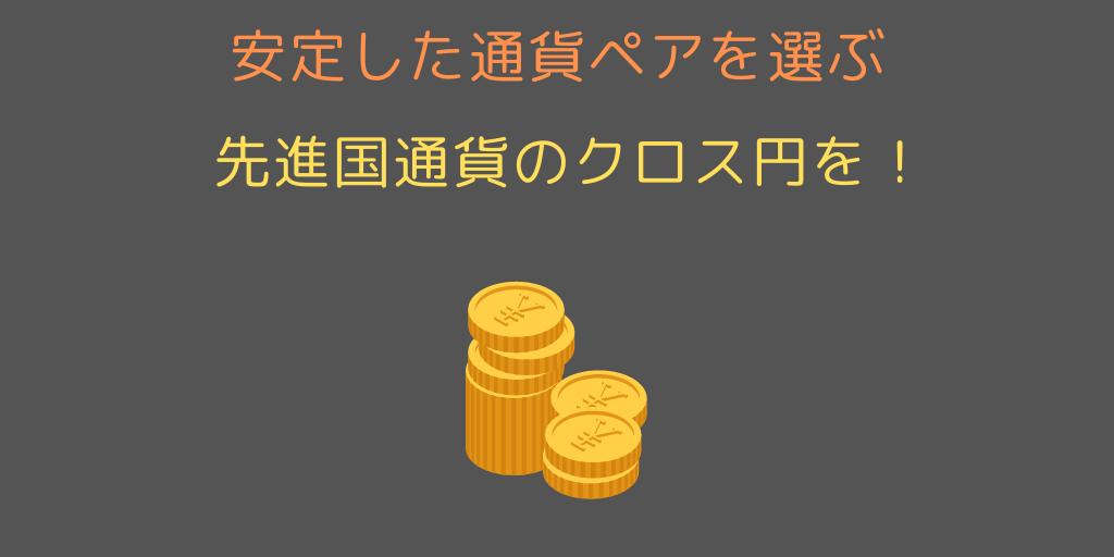 可能な限りiサイクル2取引で安定した通貨ペアを選ぶ