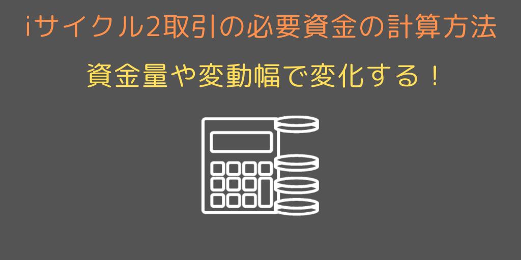 iサイクル2取引の必要資金の計算方法