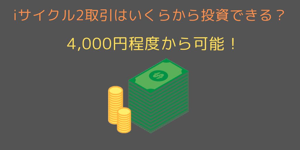 iサイクル2取引の最低資金・いくらから投資できる?