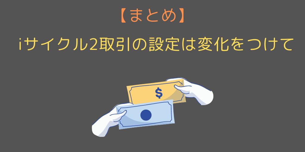 iサイクル2取引の設定