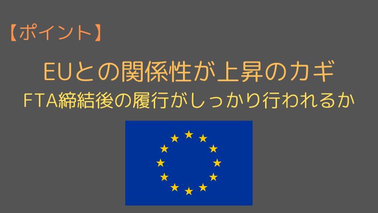 EUとの関係性がポイント