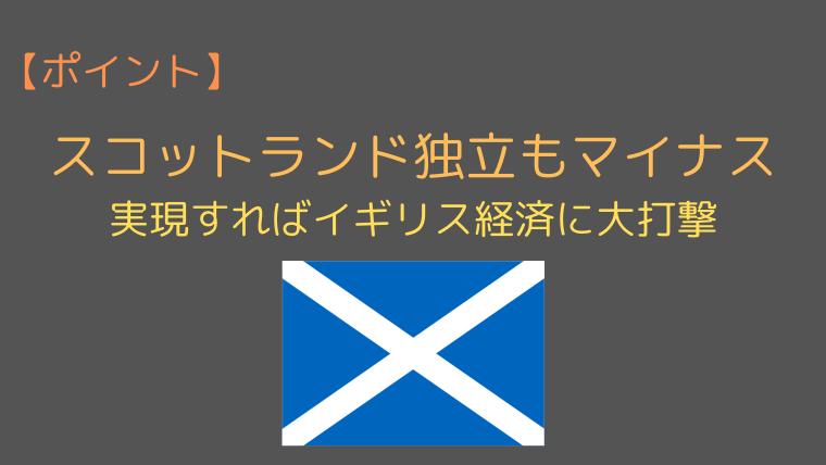 スコットランド独立がポイント