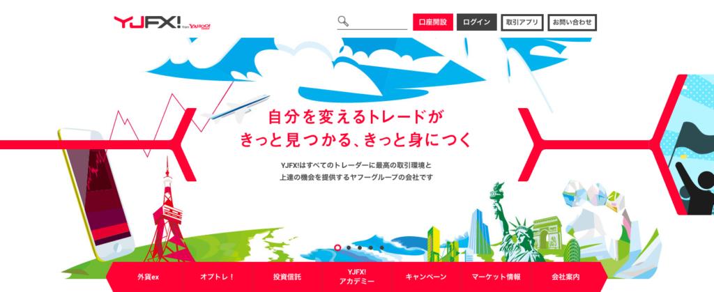 YJFX!のトップページ