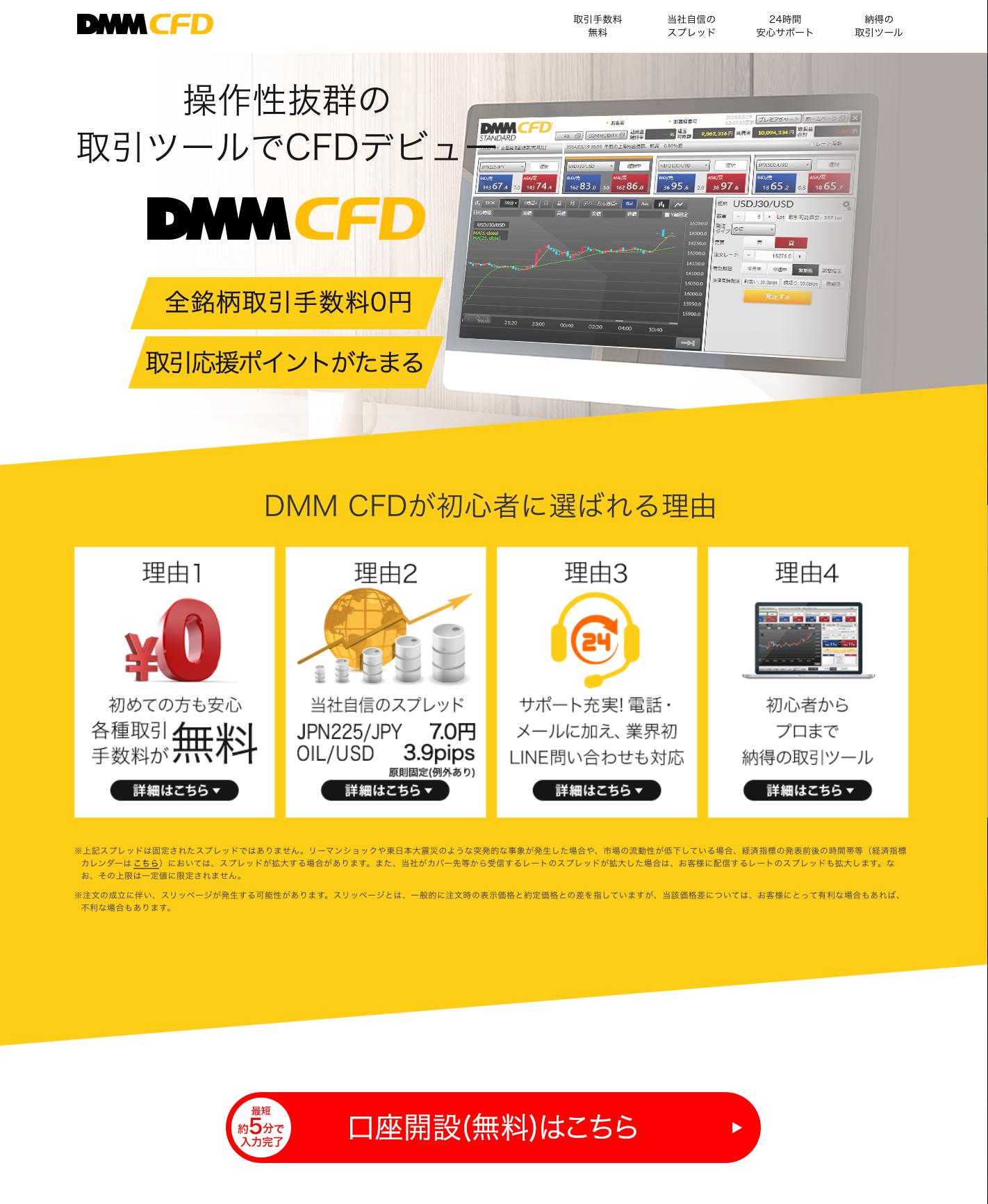 MMDCFDの広告ページ