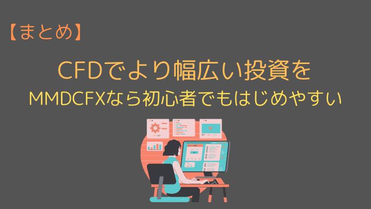 「CFDとは」のまとめ
