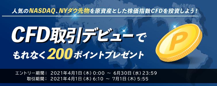 楽天CFDキャンペーン