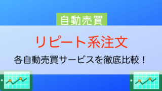 iサイクル2取引・トラリピ・ループイフダン