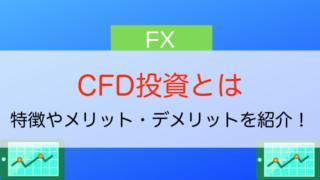 CFD投資とは