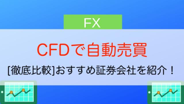 CFDで自動売買