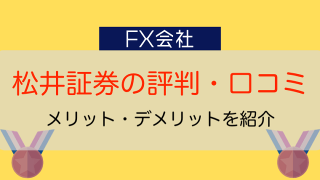 松井証券の評判・口コミ