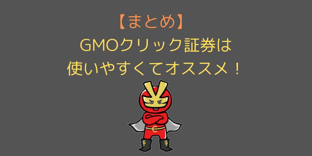 GMOクリック証券のCFDまとめ
