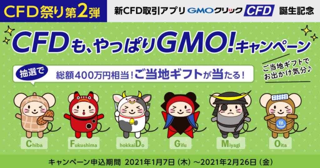 GMOクリック証券cfdキャンペーン