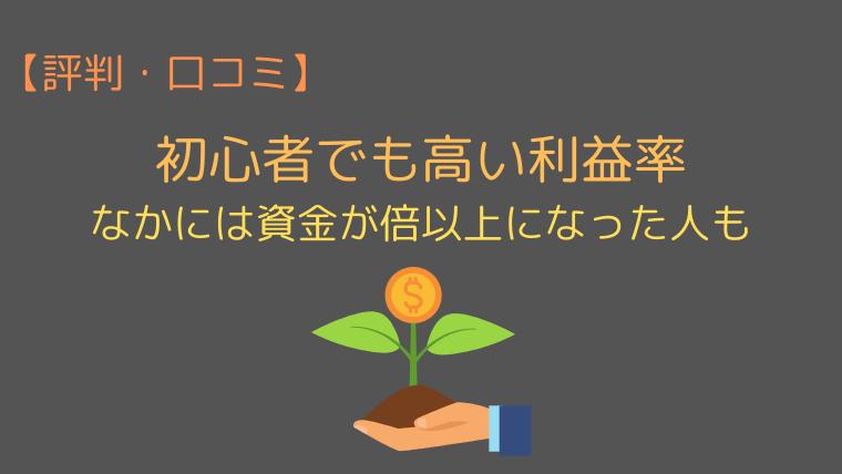 ポケトレの評判・口コミ