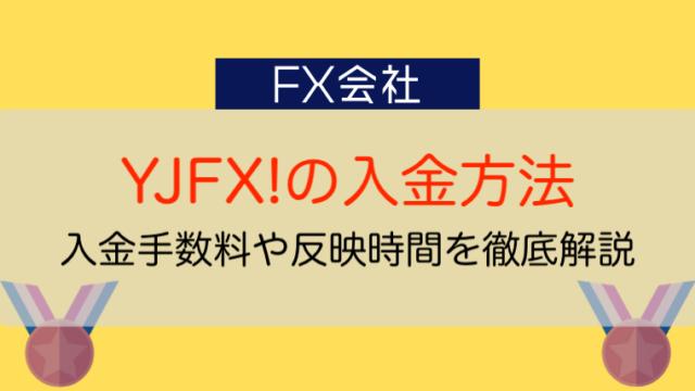 YJFX!の入金方法