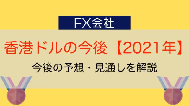 香港ドルの今後【2021年】