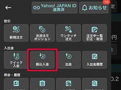 YJFX入金画面