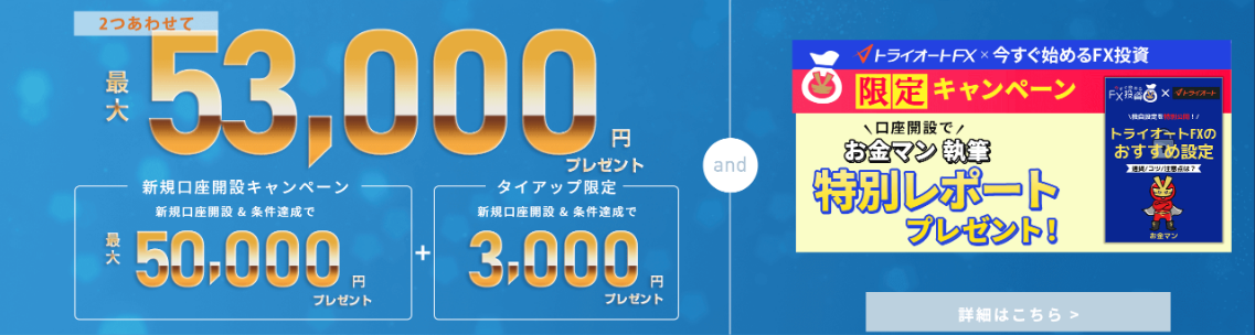 トライオートFX×今すぐ始めるFX投資限定キャンペーン
