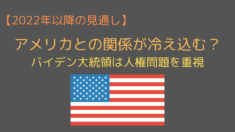 アメリカとの関係がより冷え込む?
