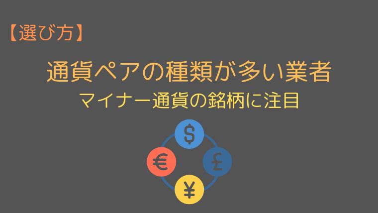 通貨ペアの種類が多い業者を選ぶ
