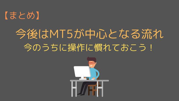 MT5業者のまとめ