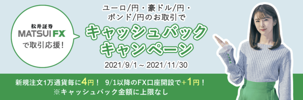 松井証券FXキャンペーン