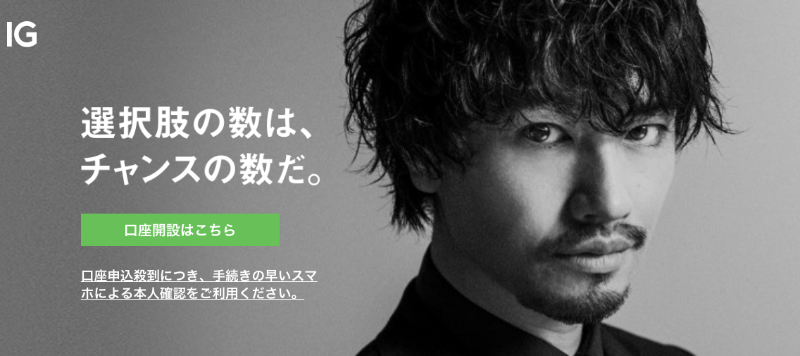 IG証券 トップ