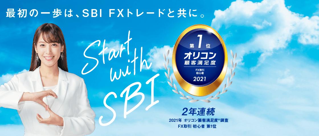 SBIFXトレード トップ