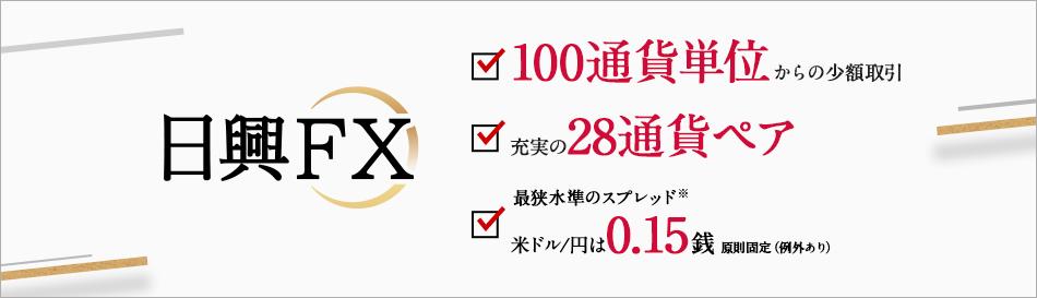 日興FX トップ