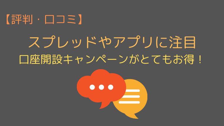 日興FXの口コミ・評判