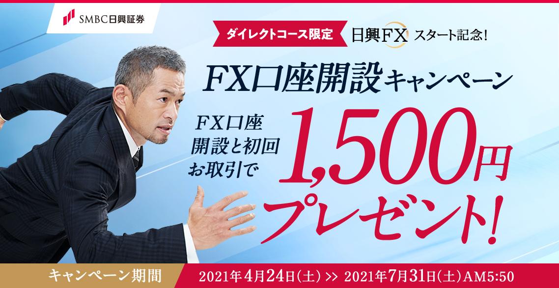 日興FX 口座開設キャンペーン