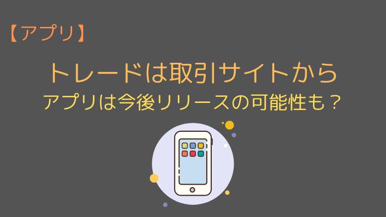 日興FXのアプリ