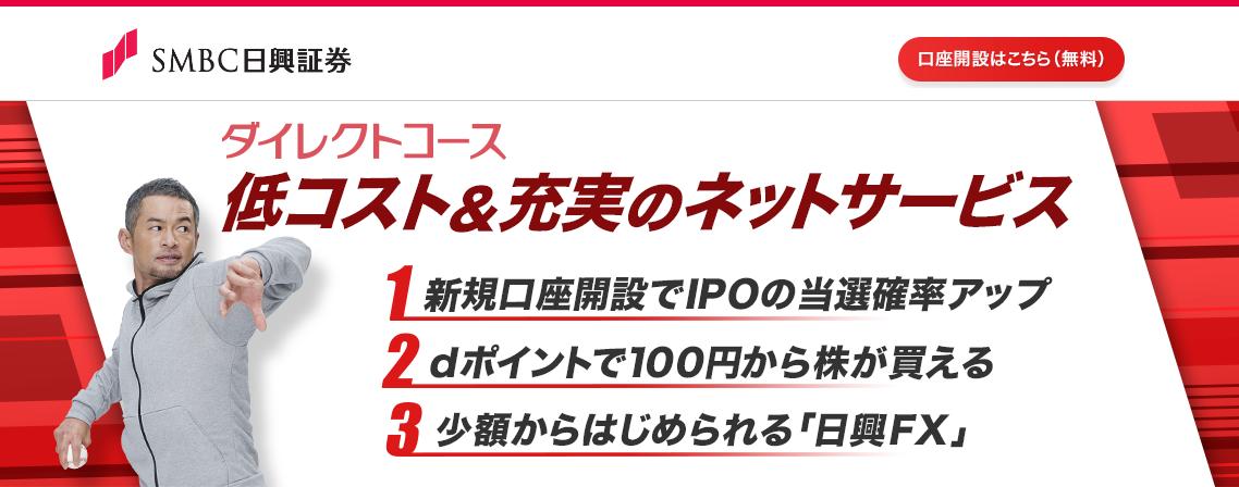 日興証券 ダイレクトコース