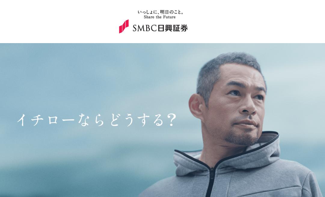 日興証券 トップ