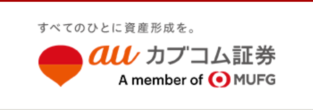auカブコム証券 ロゴマーク