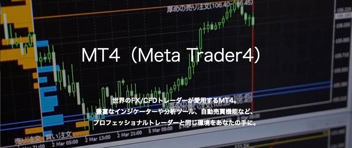 OANDA JapanのMT4